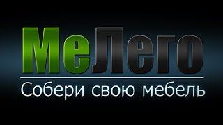 МеЛего - Интернет магазин мебели(, 2015-09-28T06:09:23.000Z)