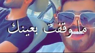 اغنية علي صابر الجديدة - ما وقفت بعينك ايامي والعشرة 😔💔 | علوش الامير و سيف ابو جان