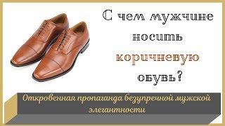 С чем носить коричневые мужские туфли - Мужской стиль