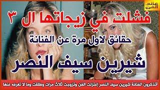 أتذكرون الفنانة شيرين سيف النصر إعتزلت الفن وتزوجت ثلاث مرات وطلقت وما لا تعرفه عنها