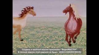 Песенки для детей   Кто пасётся на лугу  Карусель Союзмультфильм online video cutter com