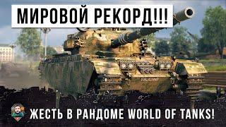 НЕВИДАННАЯ ЖЕСТЬ! МИРОВОЙ РЕКОРД ПО УРОНУ В ЭТОМ ОБНОВЛЕНИИ НА САМОМ СЛАБОМ ТАНКЕ WORLD OF TANKS!!!