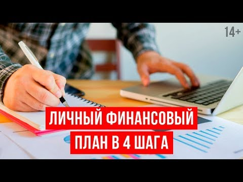 Как составить личный финансовый план? Пошаговый алгоритм // Светлана Толкачева 14+