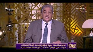 مساء dmc - ارتفاع استثمارات شركات النفط الأجنبية في مصر لـ 8.1 مليار دولار خلال 2016-2017