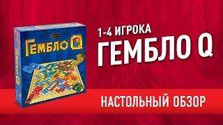 Настольная игра «GEMBLO Q». Обзор: КАК ИГРАТЬ и МНЕНИЕ //