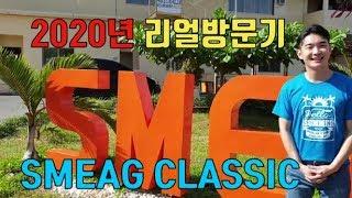 필리핀어학연수 2020년 세부 SMEAG어학원 클래식 …