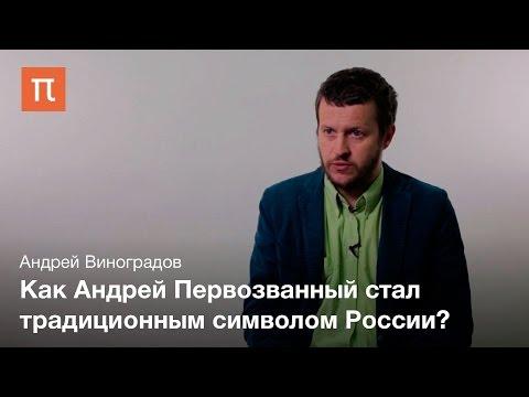 Апостол Андрей в русской и византийской традиции — Андрей Виноградов