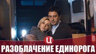 Сериал Разоблачение Единорога (2018) 1-4 серии детектив на канале ТВЦ - анонс