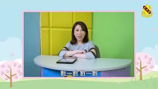 Publication Date: 2021-09-02 | Video Title: 大角嘴天主教小學   「purple姐姐伴學歌謠  數算日期