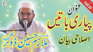 Pyari Baatein (Islahi Bayan) By Haji Allama Mulazim Hussain Doger   Most Emotional   New Bayan 2020