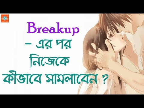 Breakup Solution Bangla | How To Control Yourself After The Break-up