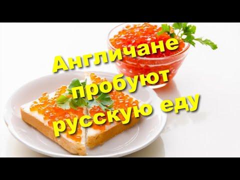 Англичане пробуют русскую еду