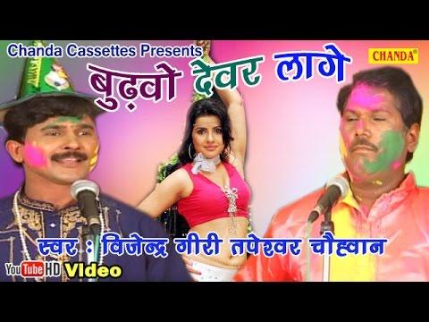 बुढ़वो देवर लागे || Tapeshwar Chauhwan, Vijender Giri ||  Bhojpuri Holi दनादन दंगल मुकाबला Geet