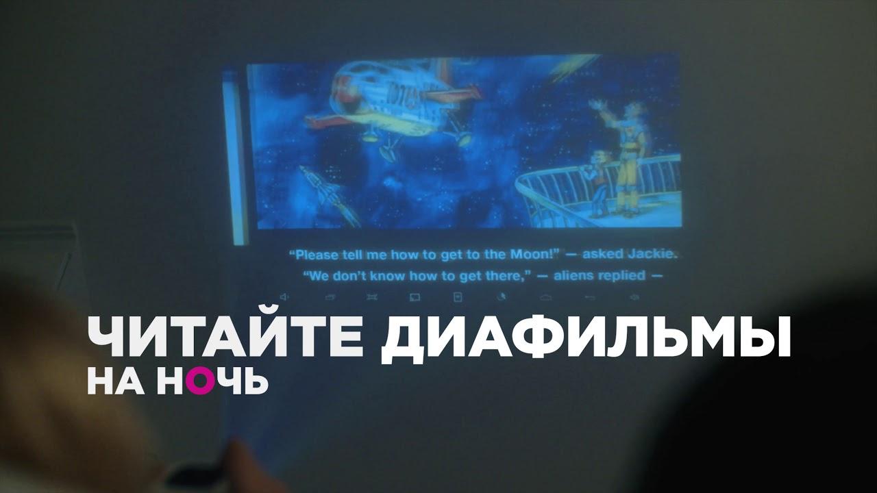 Купить детский проектор для просмотра диафильмов - YouTube