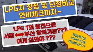 LPG차 1회 완전 충전으로 서울 부산 왕복 가능 LP…