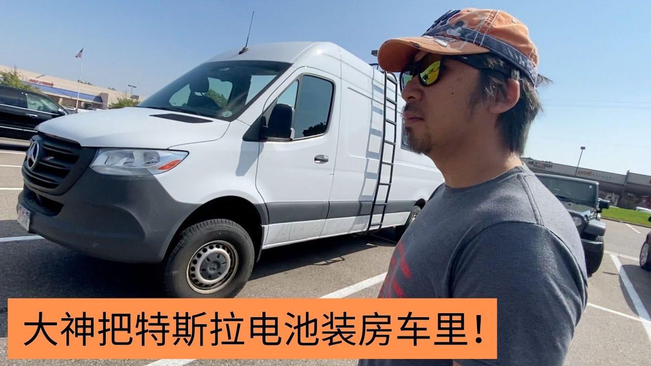 科罗拉多的一位华人机电工程师,把特斯拉电池装进他的房车里,总电量达到24度(2万4千瓦/2000安培),是普通房车的10倍,几乎做到全电动!