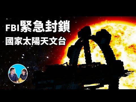 太陽危機,FBI緊急封鎖天文台,他們究竟在太陽上看到了什麼? | 老高與小茉 Mr & Mrs Gao