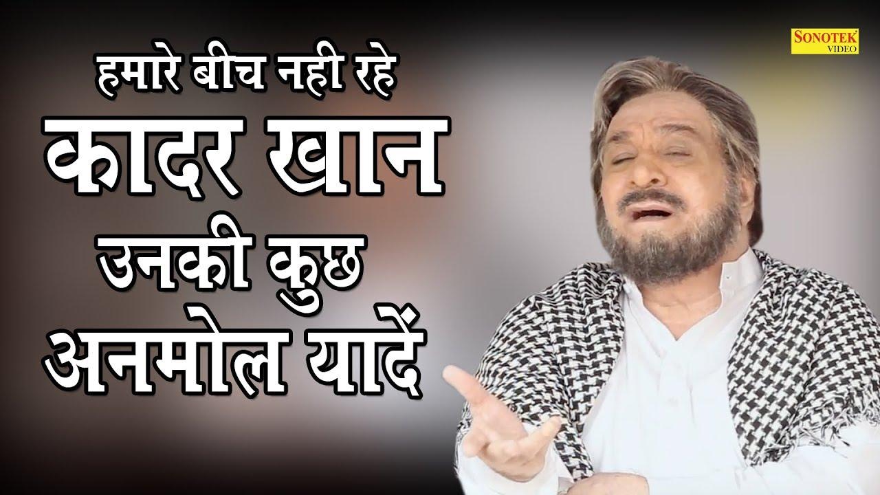 नहीं रहे कादर खान | उनकी कुछ अनमोल यादें | न्याय निति और धर्म Song By Kadar Khan | Hindi Song 2019