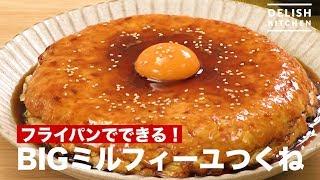 豆腐でかさまし!BIGミルフィーユつくね   How To Make BIG Mille-feuille Tsukune