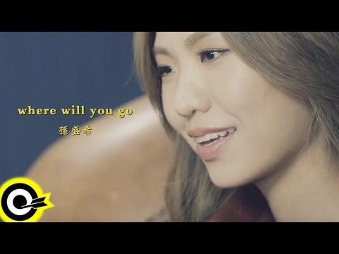 孫盛希 Shi Shi【Where Will You Go】Official Music Video