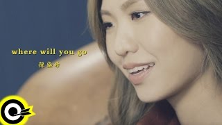 孫盛希 Shi Shi【Where Will You Go】Official Music Video