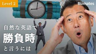 """無料ビジネス英語学習 Words & Phrases 第174弾は、""""It's crunch time.""""..."""