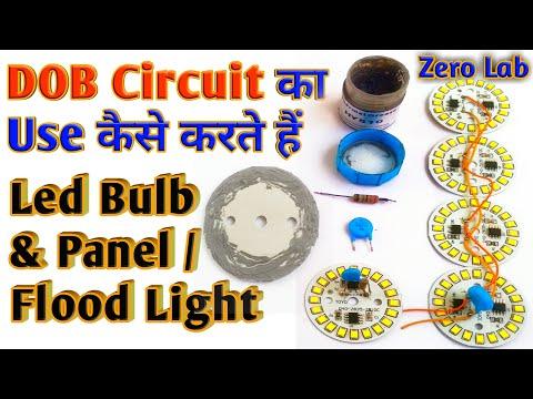 dob-circuit-का-इस्तेमाल-led-bulb-या-panel-light-repair-करने-में-कैसे-करें