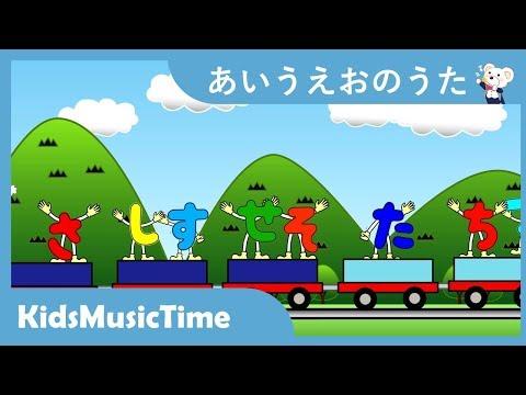 Japanese AIUEO Song | Learning Japanese Hiragana | KidsMusicTime