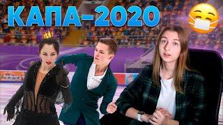 Rostelecom Cup 2020 Императрица is back