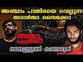 ദക്ഷിണേന്ത്യയെ നടുക്കിയ സൈക്കോ ശങ്കർ | Psycho Shankar Untold Story | Biography| Malayalam | Razeen