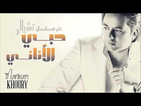 Marwan Khoury - Hoby El Anany (Official Audio) - (مروان خوري - حبي الأناني (النسخة الأصلية