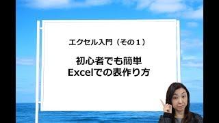エクセル入門(その1) 初心者でも簡単Excelでの表の作り方