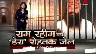 Gurmeet ram rahim, qaidi number 1997 begged for mercy