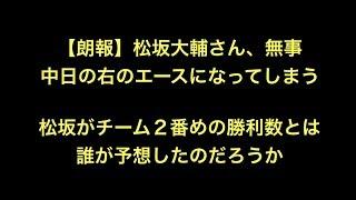 プロ野球 【朗報】松坂大輔さん、無事 中日の右のエースになってしまう ...