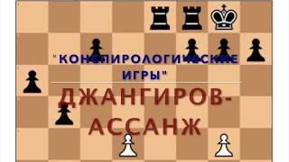 Дм Джангиров расшифровал твит Ассанжа