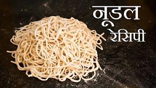 होममेड नूडल्स (हिन्दी रेसिपी)   एगलेस   मैदे और बिना मैदे से ~ द टेरेस किचन