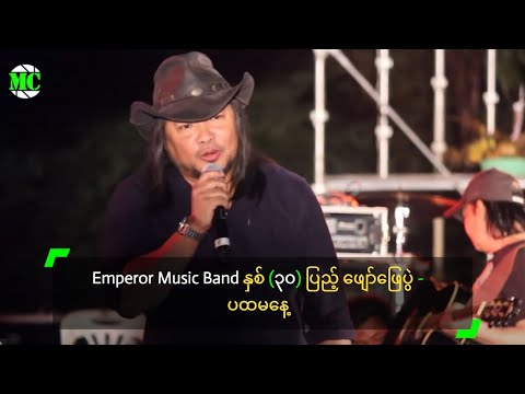 EMPEROR MUSIC BAND 30TH ANNIVERSARY SHOW - 6 NOV 2014