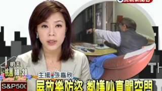 2010-03-02防盜音樂太吵 鄰居闖空門 張嘉欣 民視640x480