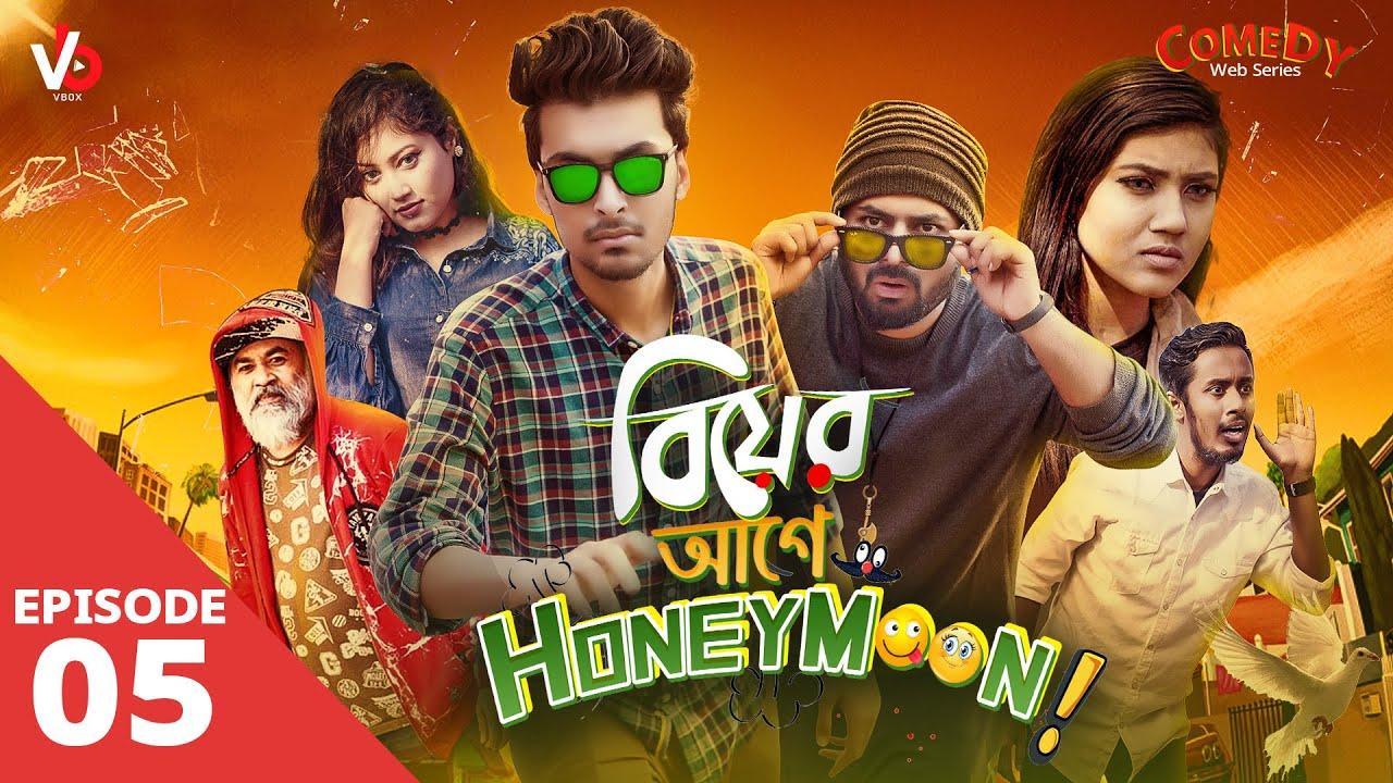 বিয়ের আগে হানিমুন Natok | EPISODE 05 | Bangla New Natok 2020 | Tamim khandakar | Comedy Natok
