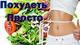 КАК Похудеть и Избавиться от Проблем со Здоровьем