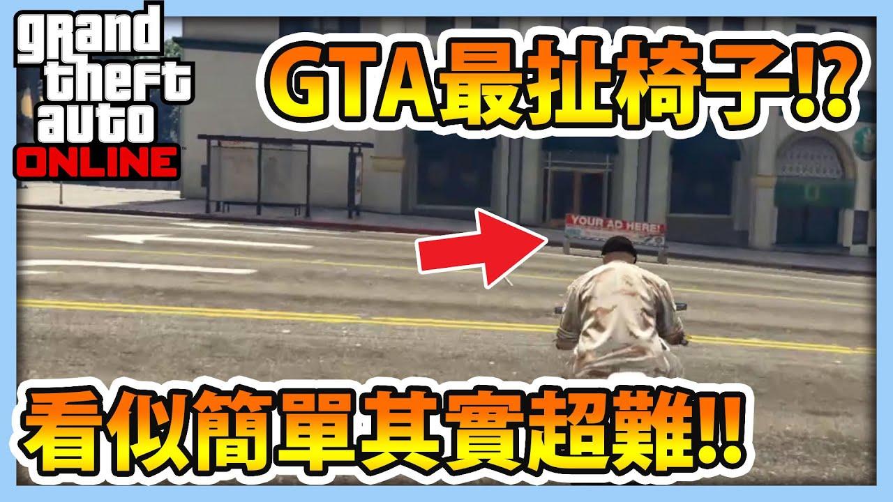 【RHung】GTA5 最扯椅子?!看似簡單其實超難!! ★