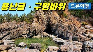 드론여행 | 용난굴 | 구멍바위 | 충남 태안 솔향기길…