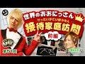 G.O.チャンネル【第51回】世界のおおにっさん接待家庭訪問~前編~ |大阪応援.TV