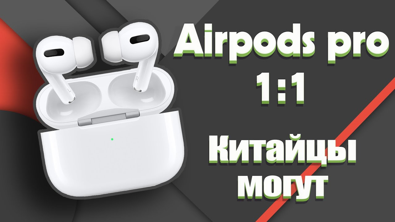 Хорошая реплика - Airpods Pro 1:1!