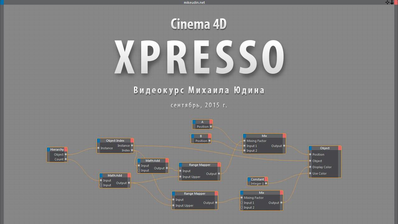 Видеокурс XPresso Cinema 4D  Занятие 1