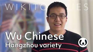 Download The Wu Chinese language, casually spoken | Chengxi speaking Hangzhou Chinese | Wikitongues