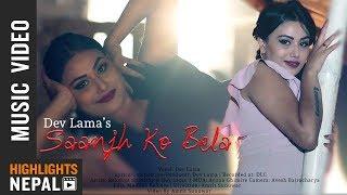 Saanjh Ko Bela - Dev Lama Feat. Rakshya Shrestha | New Nepali Music Video 2018/2075