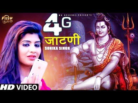 New Haryanvi Song 2018   4g Jaatni   Sonika Singh   4g Bhole Baba Song 2018