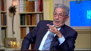 العاشرة مساء| عمرو موسى : قطر دولة شاطرة ولعبوها كويس جدا !!