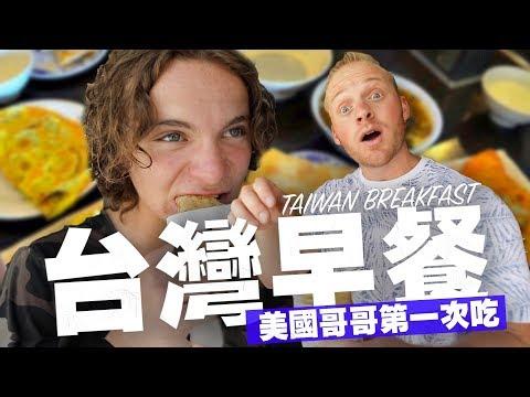 Americans Try Taiwan Breakfast!- [ #252]